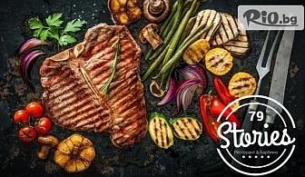 Хапни вкусна Салата и Основно ястие по избор, от Барбекю ресторант 79 Stories