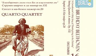 """Happy Birthday, Beethoven! Кварто Квартет и приятели, на 16.12. от 19:00 ч., в Зала """"България"""", билет за един"""