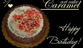 """Happy Birthday торта от 12 парчета само за 22.80 лв. вместо 42 лв. с 46% отстъпка от  сладкарски цех """"Карамел""""!"""