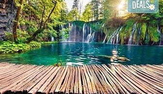 Хърватска приказка! 5 нощувки с 5 закуски и 3 вечери, транспорт, водач, посещение на Загреб, Трогир, Сплит, Плитвички езера, Будва и Котор