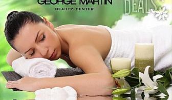 Хавайски или антицелулитен масаж в GEORGE MARTIN Beauty Center за 16.90лв