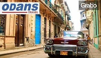 До Хавана и Варадеро през Ноември! 3 нощувки със закуски и 4 нощувки на база All Inclusive, плюс самолетен билет от Мадрид и виза