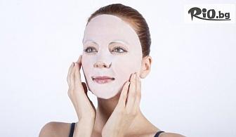 Хидратираща маска за лице с лифтинг ефект, от Hipo.bg
