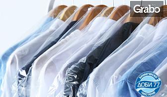 Химическо чистене на дрехи с 50% отстъпка