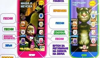 ХИТ за Деца на супер цена! Смартфон с български приказки и песни - Маша и Мечока или Говорещия Том от онлайн магазин Grabko.bg