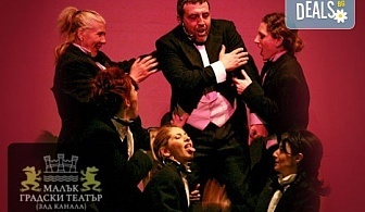 """Хитовият спектакъл """"Ритъм енд блус 1"""" в Малък градски театър """"Зад Канала"""" на 23-ти юни (петък)!"""
