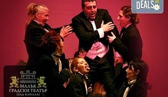 """Хитовият спектакъл """"Ритъм енд блус 1"""" в Малък градски театър """"Зад Канала"""" на 27-ми декември (сряда)!"""
