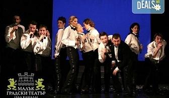 """Хитовият спектакъл """"Ритъм енд блус 1"""" в Малък градски театър """"Зад Канала"""" на 6-ти октомври (неделя)"""