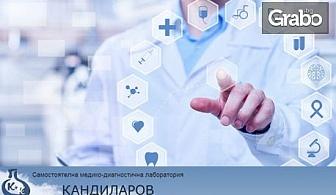 Хормонални изследвания на щитовидната жлеза, плюс биохимично изследване на 12 показателя