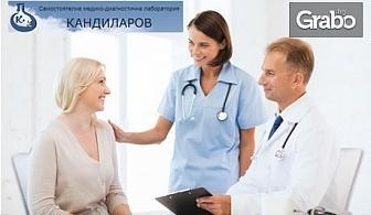 Хормонално изследване на щитовидната жлеза TSH, плюс вземане на кръв