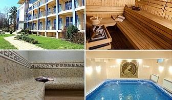 Хотел Астрея, Хисаря: 3 или 5 Inclusive нощувки + 4 или 7 пречистващи СПА процедури, горещ минерален басейн и релакс зона