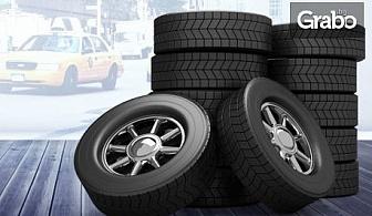 Хотел за автомобилни гуми