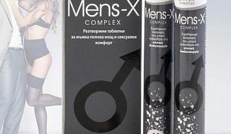 Хранителна добавка за мъже MENS - X COMPLEX