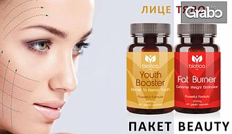 Хранителни добавки Beauty! Fat Burner за редукция на теглото и Youth Booster против бръчки