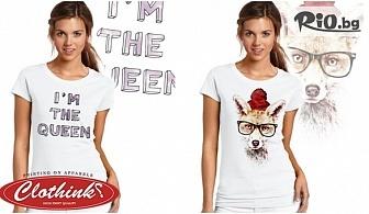 Идеалният подарък! Дамска или мъжка тениска с дизайн по избор, от Clothink