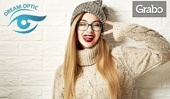 Идея за подарък! Модерни диоптрични очила с рамка по избор и висококачествени стъкла Essilor Smile