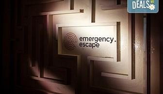"""Играйте с приятели! Отборна ескейп игра """"Направление Неизвестно"""" от Emergency Escape!"""