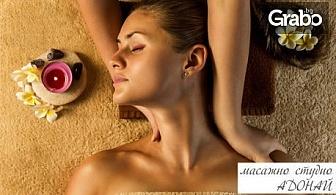 Индийски масаж на глава, плюс лечебно-възстановителен масаж на гръб