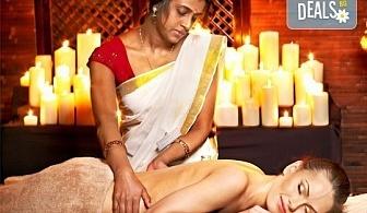 Индийски приказен масаж в 60 мин с арома терапия и техника за балансиране на лимфните потоци в Масажно студио Матрикс 77