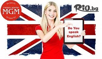 Индивидуален курс по английски език - ниво по избор, от Учебен център MGM/Ем Джи Ем