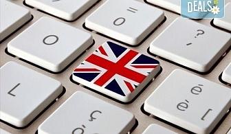 Индивидуален онлайн курс по английски език в 5 нива - А1, А2, В1, В2 и/или C1 от Language Centre Sitara