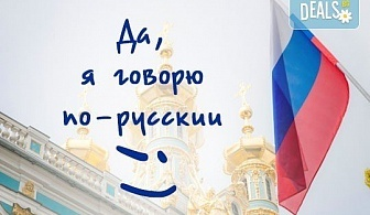 Индивидуален онлайн курс по руски език за начинаещи и възможност за английски език А1+А2+В1+В2 от Language centre Sitara