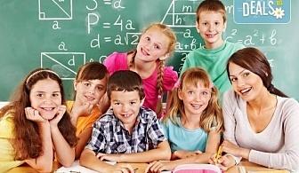 Индивидуален урок по математика и БЕЛ за кандидат-гимназисти и кандидат-студенти в Образователна академия Smile!