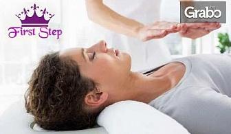 Индивидуална терапия с Рейки на цяло тяло - 60 минути
