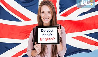 1, 2 или 3 индивидуални урока по английски език за възрастни или деца в Учебен център Mathtalent!