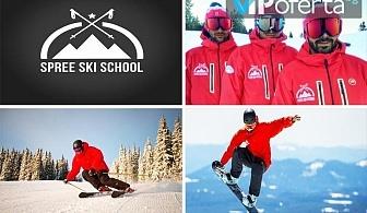 Индивидуално или групово ски или сноуборд обучение със или без екипировка от Spree Ski School, Пампорово