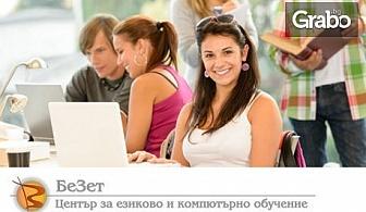 Индивидуално онлайн обучение по MS Word, MS Excel и MS PowerPoint