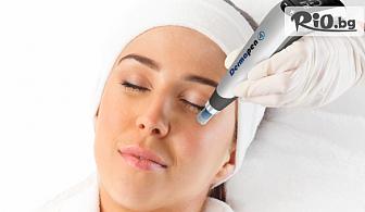 Иновативна безболезнена иглена мезотерапия с DermaPen - Микронидлинг на лице със 75% отстъпка, от Арт бутик Beauty Mirror