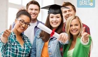 Интензивен курс за начинаещи на ниво А1 или А2 по английски език от ОЦ Обществорци