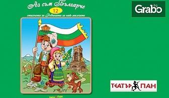 """Интересен коледен подарък за малчугана! Комплект """"Аз съм българче""""за деца от 3 до 7г"""