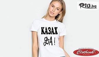 Интересен подарък! Дамска или мъжка тениска с дизайн по избор, от Clothink