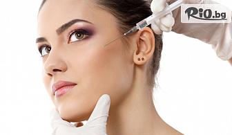 Инжекционна мезотерапия с хиалуронова киселина за околочен контур или за цяло лице, от Jewel Skin Clinic