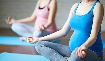Йога за бременни - приятно и полезно! Четири посещения по 60 минути в най новата зала BB Sport Center
