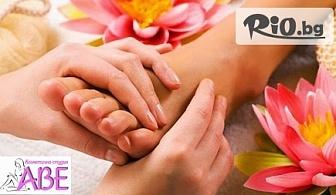 Йонна детоксикация за силна имунна система с или без релаксиращ масаж на подбедрици и ходила на цена от 7.50лв, от Козметичен и масажен център АВЕ + Подарък: Метаболитен анализ и 50 % намаление за козметичен масаж на лице