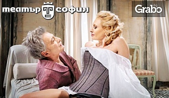 """Ириней Константинов и Лилия Маравиля в комедията """"Развратникът"""" - на 29 Февруари"""