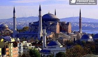 До Истанбул + бонус - посещение на Одрин (4 дни/2 нощувки със закуски в хотел 3*) за 119 лв.