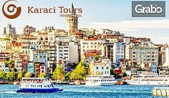 До Истанбул, Чорлу и Одрин! 2 нощувки със закуски, транспорт от Варна и Бургас, панорамна обиколка и туристическа програма