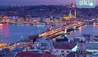 До Истанбул и Одрин, Турция, с Дениз Травел! 2 нощувки със закуски, транспорт и водач, дати по избор до януари 2019г.