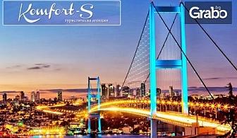 До Истанбул през Август или Септември! Екскурзия с 2 нощувки със закуски, плюс транспорт