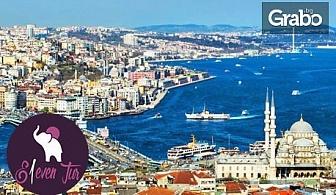 В Истанбул през 2020г! 2 нощувки със закуски в Хотел Hurry Inn*****, плюс транспорт