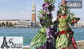 В Италия за 14 Февруари! 3 нощувки със закуски и вечери, самолетен билет и възможност за Верона и Карнавала във Венеция