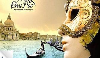 Италия, Венеция: 2 нощувки, 3*, със закуска : 329лв на човек!