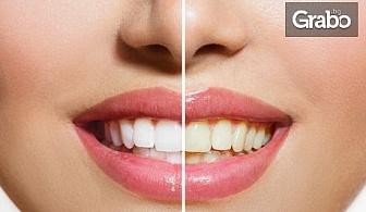 Избелване на зъби с най-бързата система на световния пазар, плюс почистване на зъбен камък и полиране с Air Flow