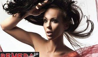 Изберете: боядисване с боя Alfaparf, подстригване или сешоар само за 12 лв. в новия салон Венера Fashion Studios, бул. Сливница