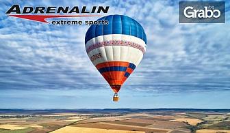 Издигни се във въздуха край Шумен! Полет с балон - за един или двама