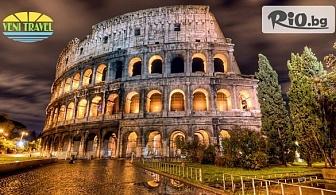 Изгодна екскурзия до Рим! Двупосочен самолетен билет, 3 нощувки със закуски + пълна туристическа програма с гид, от Вени Травел